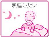 熟睡したい