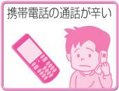 携帯電話の通話が辛い