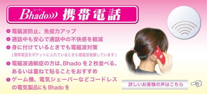 スマートフォン・携帯電話 電磁波防止対策 Bhado