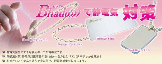 静電気防止対策 電磁波防止対策 Bhado