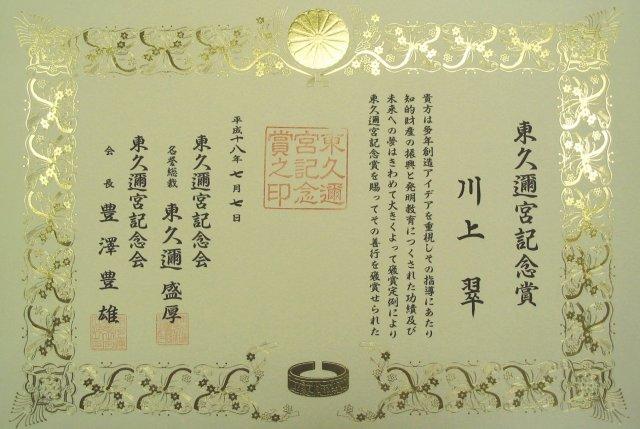 電磁波対策のBhado、「東久邇宮記念賞(大衆ノーベル賞)」受賞