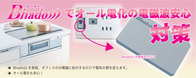 家電・オール電化 電磁波防止対策 Bhado