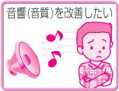 音響(音質)を改善したい